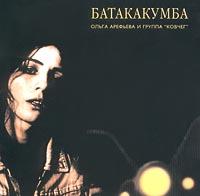К изданию прилагается буклет с текстами песен на русском языке.