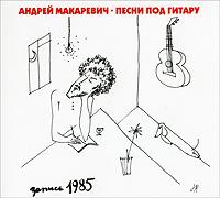 Андрей Макаревич Андрей Макаревич. Песни под гитару