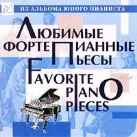 Любимые фортепианные пьесы collapse ярость