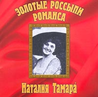 Золотые россыпи романса. Наталия Тамара vostok 420892 восток