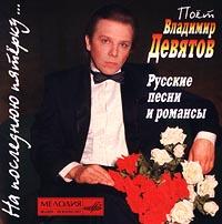 Коробейники; Тонкая рябина (русская народная песня); Что ты жадно глядишь на дорогу