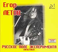 Егор Летов Егор Летов. Русское поле эксперимента (Акустика)