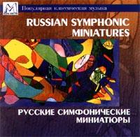 Русские симфонические миниатюры