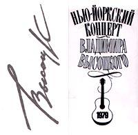 Владимир Высоцкий Нью-Йоркский концерт Владимира Высоцкого антоша рыбкин концерт фронту