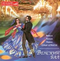 Входной марш из оперы `Цыганский барон`; Королевский вальс, соч.437; Путь открыт, быстрая полька, соч.45