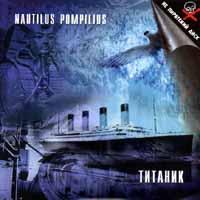 Наутилус Помпилиус Наутилус Помпилиус. Титаник наутилус помпилиус невидимка lp