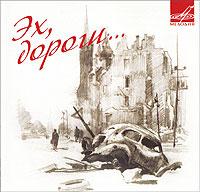 На диске собраны лучшие песни о борьбе, любви и подвиге солдат Великой Отечественной:
