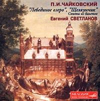 П.И.Чайковский. `Лебединое озеро`, `Щелкунчик`. Сюиты из балетов. Евгений Светланов