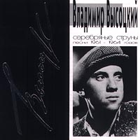 Владимир Высоцкий Высоцкий. Серебряные струны. Песни 1961-1964 годов