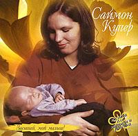 Альбом посвящается всем мамам и детям. Музыка создает незабываемую атмосферу для отдыха всей семьи. Идеальные музыкальные симфонии для малышей. Рекомендуется для быстрого засыпания.