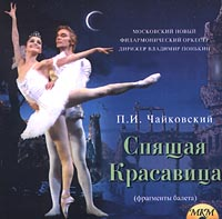 Интродукция; №1. Марш. №2. Сцена с танцами. №3. Pas de six (пролог); Интродукция (пролог)