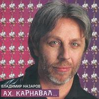 Владимир Назаров Владимир Назаров. Ах, карнавал... зинченко владимир
