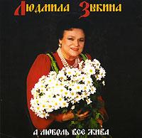 Людмила Зыкина. А любовь все жива