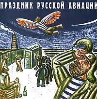 Праздник русской авиации; Беседка в городе Черкассы; Брод через небо