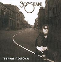 К изданию прилагается буклет с фотографиями и текстами песен, содержащихся на данном альбоме, на русском языке.