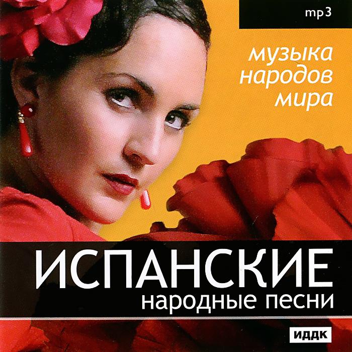 Музыка народов мира. Испанские народные песни (mp3) danza