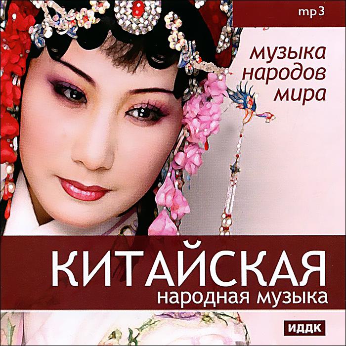 Музыка народов мира. Китайская народная музыка (mp3)