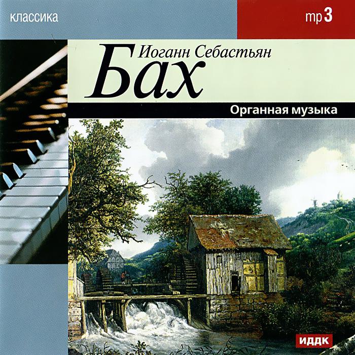 На диске представлены 145 произведений для органа, среди которых - обработки произведений для других инструментов. Органное творчество Иоганна Себастьяна Баха остается непревзойдённой вершиной среди всех творений в жанре органной музыки. На диске собраны лучшие и самые популярные его образцы.       Содержание:           Toccatas & Fugues / Токкаты и фуги        01.   BWV 565 En Re Mineur / D Minor / D-Moll        02.   BWV 566 En Mi Majeur / E Major / E-Dur        03.   BWV 564 En Ut Majeur /C Major / C-Dur (Toccata, Adagio Et Fugue)        04.   BWV 540 En Fa Majeur / F Major / F-Dur        05.   BWV 538 En Re Mineur (Dorien) / D Minor / D-Moll        Исполнитель: Хельмут Вальха, Орган (Германия), 1950г.                Fugues / Фуги        01.   BWV 577 En Sol Mineur / G Major / G-Moll        02.   BWV 575 En Ut Mineur / C Minor / C-Moll        03.   BWV 578 En Sol Mineur / G Minor / G-Moll        04.   BWV 579 En Si Mineur / B Minor / H-Moll        Исполнитель: Альберт Швайцер, Орган (Германия), 1935г.                Preludes & Fugues / Прелюдии и фуги: Ранние годы        Des Premiures Annues / The Early Years        01.   BWV 532 En Re Majeur / D Major / D-Dir        02.   BWV 550 En Sol Majeur / G Major / G-Dur        03.   BWV 533 En Mi Mineur / E Minor / E-Moll        04.   BWV 531 En Ut Majeur /C Major / C-Dur        05.   BWV 535 En Sol Mineur / G Major / G-Moll        06.   BWV 549 En Ut Mineur / C Minor / C-Moll        07.   BWV 534 En Fa Mineur / F Major / F-Moll        08.   BWV 539 En Re Mineur / D Minor / D-Moll        Исполнитель: Хельмут Вальха, Орган (Германия), 1950г.                Partitas / Партиты        01.   BWV 767 En Ut Mineur /C Minor / C-Moll