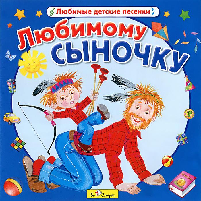 Юрий Кудинов Любимые детские песенки. Любимому сыночку видео про пистолеты детские