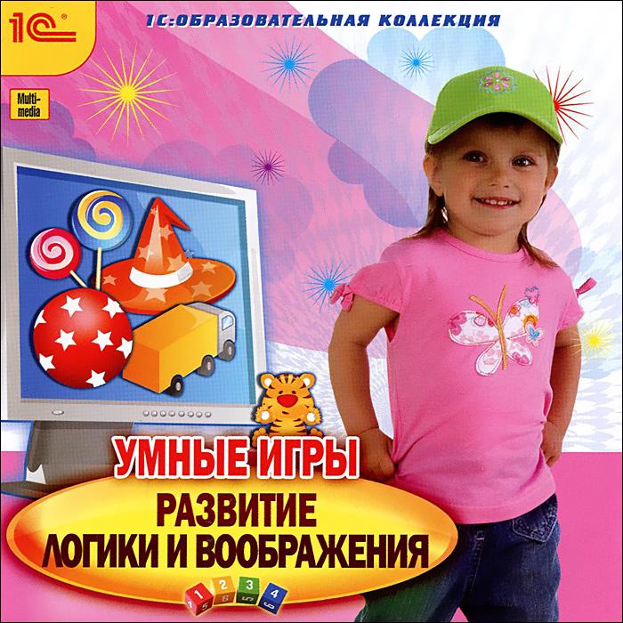 1С: Образовательная коллекция. Умные игры. Развитие логики и воображения