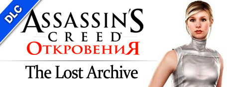 Assassin's Creed: Revelations. DLC 3.