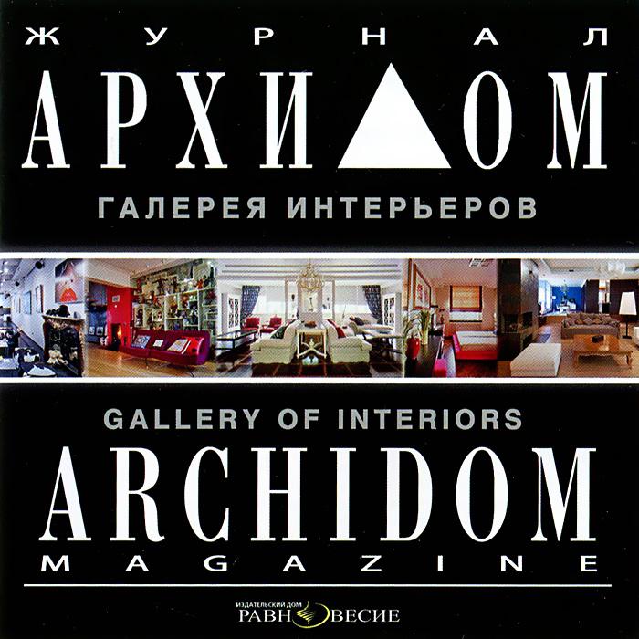 Архидом: Галерея интерьеров