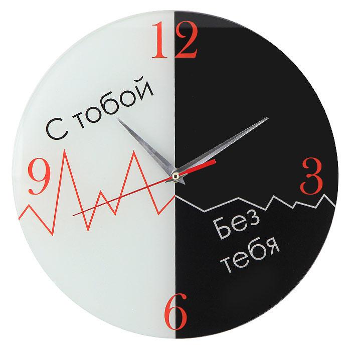 Часы настенные С тобой и без тебя43406Настенные кварцевые часы С тобой и без тебя своим необычным дизайном подчеркнут стильность и оригинальность интерьера вашего дома. Циферблат часов выполнен из стекла в черно-белой цветовой гамме. Часы имеют три стрелки - часовую, минутную и секундную. На задней стенке часов расположена металлическая петелька для подвешивания.Такие часы послужат отличным подарком для ценителя ярких и необычных вещей. Характеристики:Материал: стекло, металл. Диаметр часов:28 см. Размер упаковки:30 см х 29 см х 5 см. Изготовитель:Россия. Артикул:93133. Рекомендуется докупить батарейку типа АА (не входит в комплект).