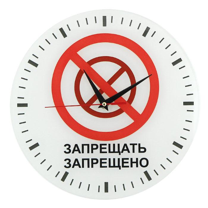 Часы настенные Запрещено запрещать300194_сиреневый/грушаНастенные кварцевые часы Запрещено запрещать своим необычным дизайном подчеркнут стильность и оригинальность интерьера вашего дома. Циферблат часов выполнен из стекла и оформлен изображением запрещающего знака. Часы имеют три стрелки - часовую, минутную и секундную. На задней стенке часов расположена металлическая петелька для подвешивания.Такие часы послужат отличным подарком для ценителя ярких и необычных вещей. Характеристики:Материал: стекло, металл. Диаметр часов:28 см. Размер упаковки:30 см х 29 см х 5 см. Изготовитель:Россия. Артикул:93280. Рекомендуется докупить батарейку типа АА (не входит в комплект).