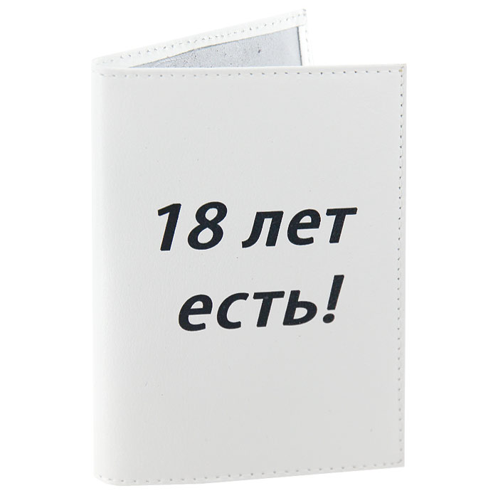 Обложка для паспорта 18 лет есть!. OK094OK021Обложка для паспорта, выполненная из натуральной кожи белого цвета, оформлена надписью: 18 лет есть!. Такая обложка не только поможет сохранить внешний вид ваших документов и защитит их от повреждений, но и станет стильным аксессуаром, идеально подходящим вашему образу. Яркая и оригинальная обложка подчеркнет вашу индивидуальность и изысканный вкус. Обложка для паспорта стильного дизайна может быть достойным и оригинальным подарком. Характеристики: Материал: натуральная кожа, пластик. Размер (в сложенном виде): 9,5 см х 14 см. Производитель:Россия. Артикул:OK94.