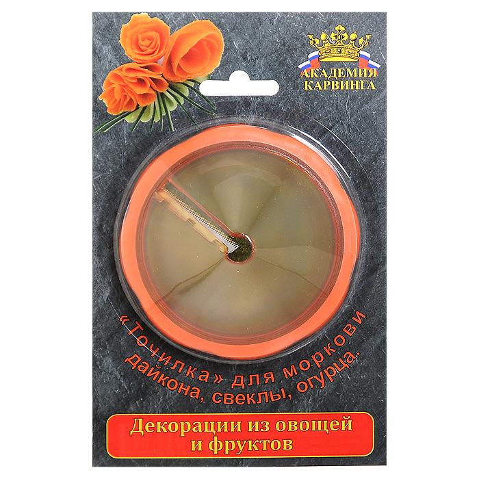 Точилка Borner для спиральной нарезки моркови 37101603710160Особое искусство художественной нарезки овощей и фруктов, называемое карвинг, имеет более творческий, чем кулинарный характер. Карвинг создает из овощей и фруктов сказочные цветы, экзотические растения и многое другое. Точилка Borner предназначена для спиральной нарезки моркови, дайкона, свеклы и огурцов. Это любимое приспособление для ленивых любителей делать розочки из овощей. Точилка выполнена из высококачественного пластика, а зазубренное лезвие из нержавеющей стали. Она работает по принципу точилки для карандашей. Благодаря такой точилке вы получите красивую стружку, из которой очень просто выкладывать розочки. Точилка для овощей Borner позволит вам сделать из обычных блюд настоящие произведения искусства. Характеристики:Материал: пластик, нержавеющая сталь. Размер точилки:10 см х 5 см х 10 см. Длина лезвия: 5,5 см. Производитель:Германия. Артикул: 3710160.