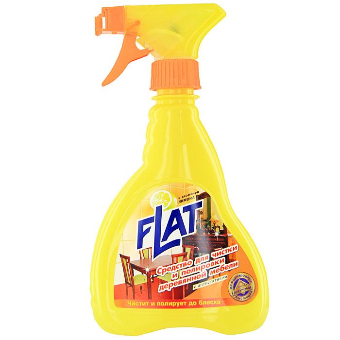 Чистящее средство Flat для чистки и полировки деревянной мебели, с ароматом лимона, 480 г790009Чистящее средство Flat с легкостью удаляет с деревянной поверхности различные загрязнения. Образует антистатическую пленку на поверхности, защищающую от дальнейшего оседания пыли. Средство не оставляет следов и царапин на деревянной мебели и придает ей сияющий блеск. Оно обладает приятным ароматом лимона. Эргономичный флакон оснащен высоконадежным курковым распылителем, позволяющим легко и экономично наносить раствор на загрязненную поверхность.Уважаемые клиенты!Обращаем ваше внимание на возможные изменения в цвете некоторых деталей упаковки товара. Поставка осуществляется в зависимости от наличия на складе. Характеристики:Вес: 480 г. Производитель:Россия.Товар сертифицирован.