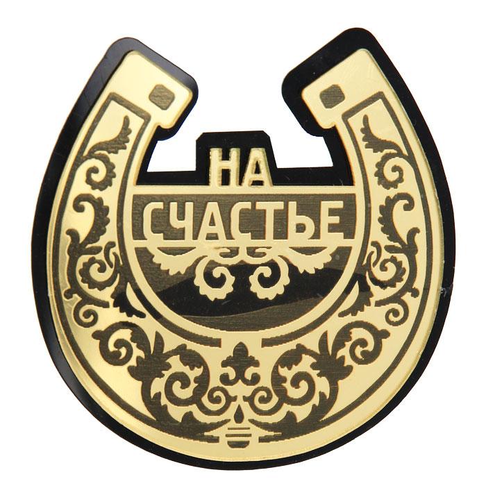 Магнит зеркальный На счастье. 490621Брелок для ключейЗеркальный магнит На счастье послужит оригинальным памятным для близких и знакомых, который будет постоянно привлекать внимание, напоминая о том событии или человеке, с которым он связан. Магнит выполнен из пластика в виде подковы (традиционный символ, приносящий удачу и счастье) с надписью На счастье. Характеристики: Материал: пластик, магнит. Размер магнита: 7 см x 7 см x 0,5 см. Производитель: Россия. Изготовитель: Китай. Артикул: 490621.