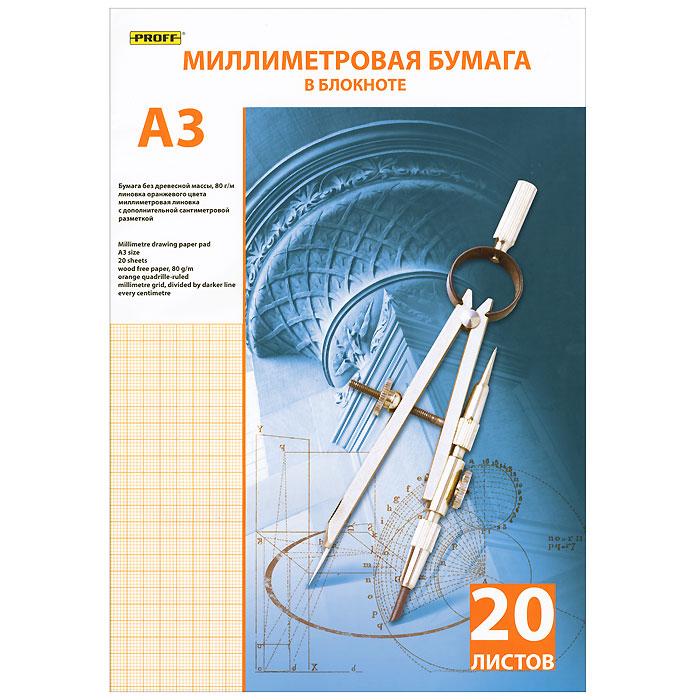 Миллиметровая бумага Proff, 20 листов730396Миллиметровая бумага Proff предназначена для выполнения различного рода чертежных работ, схем, графиков, букв, слов. В блокнот входят 20 листов оранжевого цветаМиллиметровая бумага нашла широкое применение при составлении профилей и эскизных чертежей, на ней очерчены тонкими линиями клетки, имеющие стороны 1 мм и потолще - сторона 1 см. Характеристики:Формат:А3. Размер упаковки:42 см х 29,2 см х 0,4 см.Плотность: 80 г/м.
