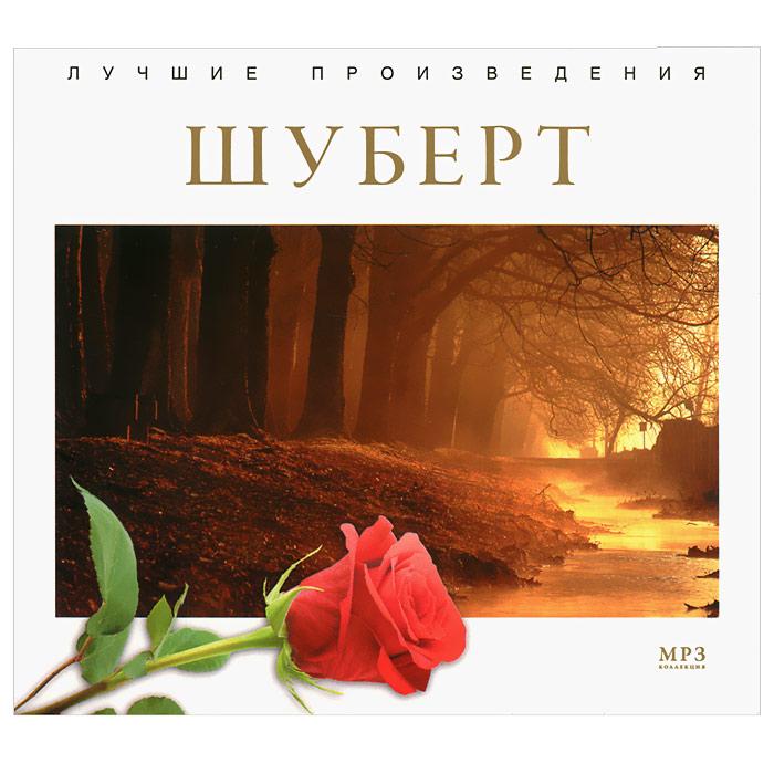 Франц Шуберт - великий австрийский композитор, один из основоположников романтизма в музыке. На диск вошли такие шедевры Шуберта, как
