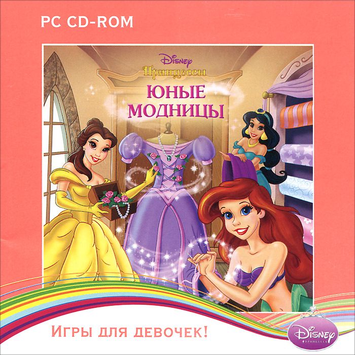 Игры для девочек. Принцессы. Юные модницы, Disney Interactive