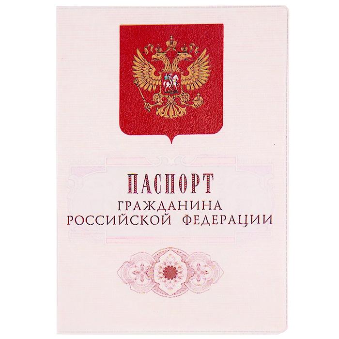 Обложка для паспорта Гражданин РФ. OZAM0453301-001 V/BlackОбложка для паспорта выполнена из кожзаменителя и оформлена изображением герба и надписью Паспорт гражданина Российской Федерации. Такая обложка не только поможет сохранить внешний вид ваших документов и защитит их от повреждений, но и станет стильным аксессуаром, идеально подходящим вашему образу. Яркая и оригинальная обложка подчеркнет вашу индивидуальность и изысканный вкус. Обложка для паспорта стильного дизайна может быть достойным и оригинальным подарком. Характеристики: Материал: кожзаменитель, пластик. Размер (в сложенном виде): 9 см х 13 см. Артикул:OZAM45.