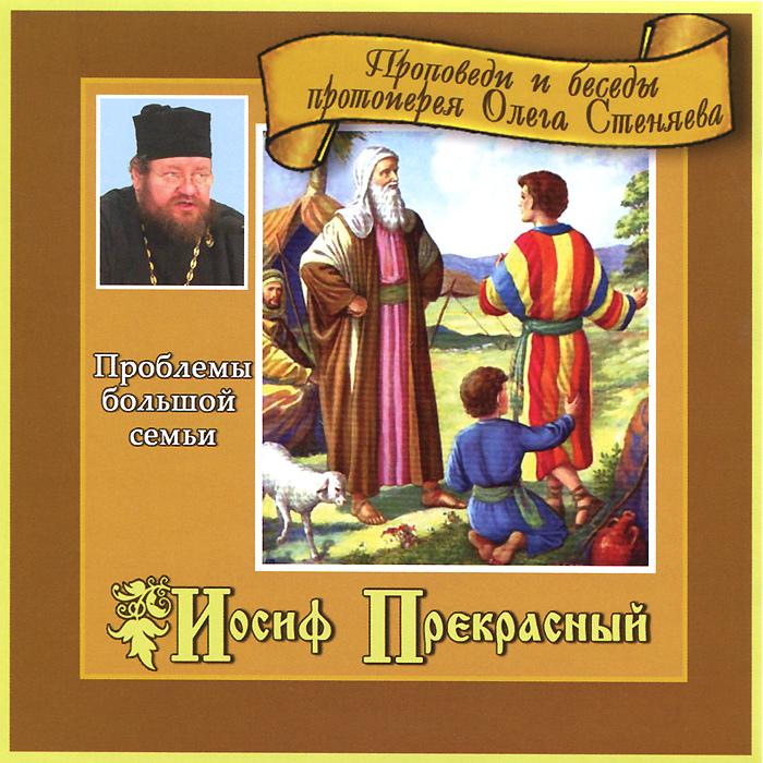 Беседы протоиерея Олега Стеняева, записанные в просветительском центре в Свято-Троицкой Сергиевой лавре.