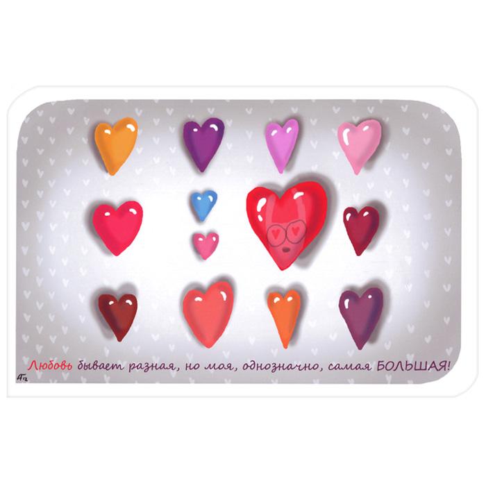 Открытка Любовь бывает разная.... Ручная авторская работа. IL001NN-601-LS-RАвторская открытка станет необычным и ярким дополнением к подарку дорогому и близкому вам человеку или просто добавит красок в серые будни. Открытка оформлена изображением разноцветных сердечек инадписью Любовь бывает разная, но моя, однозначно, самая большая!. Обратная сторона открытки не содержит текста, что позволит вам самостоятельно написать самые теплые и искренние пожелания. Характеристики: Автор: Vsegdaestpovod. Размер:15 см х 10 см. Материал: бумага. Артикул: Il-1.