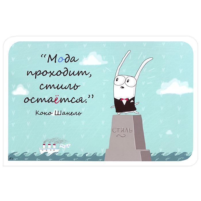 Открытка Коко Шанель. Ручная авторская работа. OT010ot-10Авторская открытка станет необычным и ярким дополнением к подарку дорогому и близкому вам человеку или просто добавит красок в серые будни. Открытка оформлена изображением забавного зайца, стоящего на пьедестале, и высказыванием Коко Шанель: Мода проходит, стиль остается. Обратная сторона открытки не содержит текста, что позволит вам самостоятельно написать самые теплые и искренние пожелания. Характеристики: Размер:15 см х 10 см. Материал: бумага. Артикул: Ot-10.