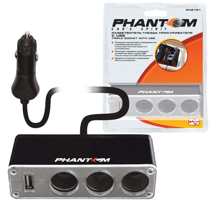 Разветвитель прикуривателя Phantom, на 3 гнезда. PH2151SM000034Разветвитель прикуривателя Phantom предназначен для одновременного подключения трех электроприборов к бортовой сети автомобиля с напряжением 12В. Разветвитель оснащен защитой от короткого замыкания. Очень прост и удобен в использовании.Количество разъемов прикуривателя: 3.Количество разъемов USB: 1.Входное напряжение: 12 - 24 В.Световая индикация питания. Тип защиты: от короткого замыкания.Дополнительно суммарная мощность потребителей 60 Вт.Длина провода: 0,5 м. Размер разветвителя: 11,5 см x 4,5 см x 3 см.