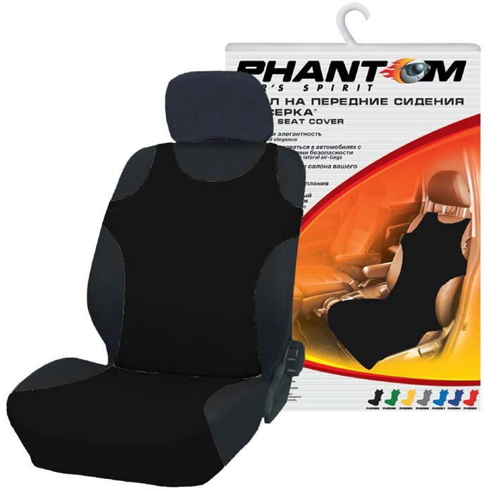 Чехол-майка на переднее сиденье Phantom, цвет: черный, 2 шт98298130Чехол-майка на переднее сиденье Phantom выполнен из полиэстера с поролоновой подложкой. Комплект состоит из двух чехлов-маек на передние сиденья автомобиля. Чехлы имеют универсальный размер и могут использоваться на сиденьях со встроенными боковыми подушками безопасности. Размеры: 112 см (+10 см резинка) х 46 см (по спинке сиденья, немного растягивается).
