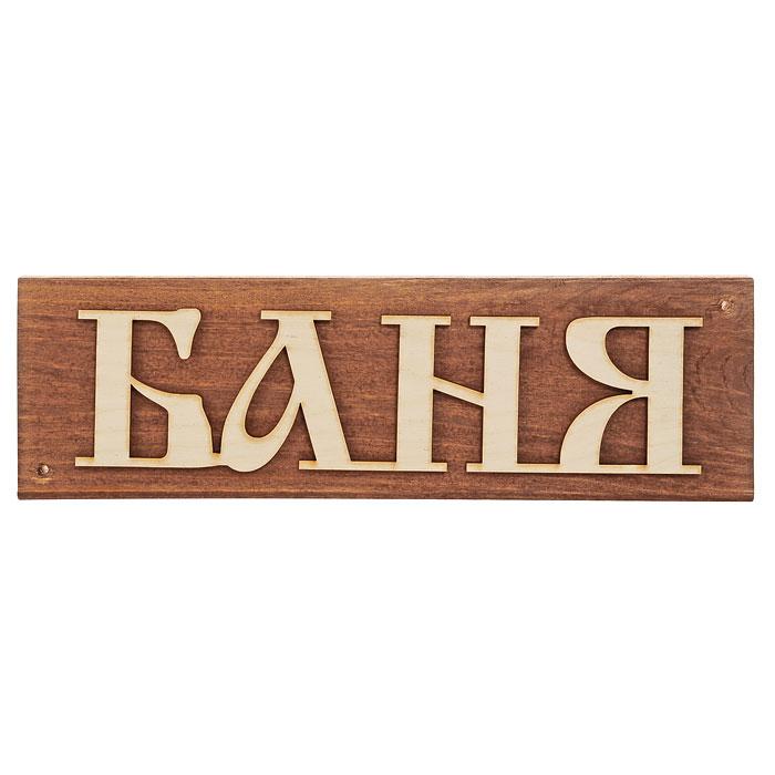 Табличка декоративная Баня. Б1271531-301Оригинальная прямоугольная табличка с надписью Баня, выполненная из дерева, сообщит всем входящим, что данное помещение является баней. Табличка может крепиться к двери или к стене с помощью двух шурупов (в комплект не входят).Табличка придаст определенный стиль вашей бане, а также просто украсит ее. Характеристики:Материал: дерево. Размер таблички: 29 см х 8,8 см х 1,5 см. Производитель: Россия. Артикул: Б1271.