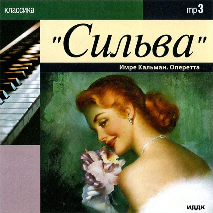 Спектакль по гениальной оперетте венгерского композитора Имре Кальмана (1882-1953)