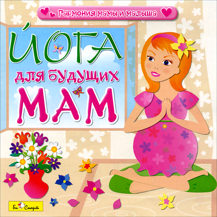 Zakazat.ru: Йога для будущих мам
