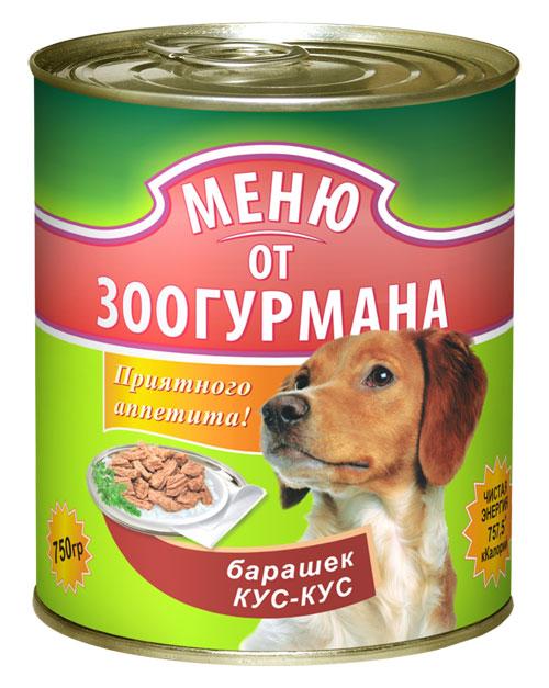 Консервы для собак Меню от Зоогурмана, с барашком кус-кус, 750 г12053625Полнорационный консервированный корм Меню от Зоогурмана идеально подойдет вашему любимцу. Консервы приготовлены из натурального российского мяса.Не содержат сои, консервантов, красителей, ароматизаторов и генномодифицированных продуктов. Оптимально сбалансирован для поддержания иммунитета. Регулярное употребление обеспечит вашей собаке здоровье и необходимые жизненные силы.Состав: баранина, субпродукты, растительное масло, натуральная желирующая добавка, вода, соль, злаки.Пищевая ценность в 100 г: протеин 10,0, жир 5,0, клетчатка 0,2, зола 2,0, углеводы 4,0, влага 75. Энергетическая ценность: 101 кКал. Вес: 750 г.Товар сертифицирован.