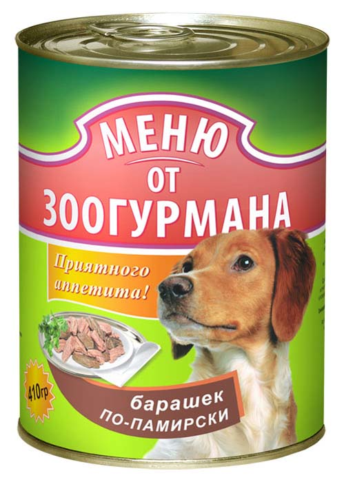 Консервы для собак Меню от Зоогурмана, с барашком по-памирски, 410 г0120710Полнорационный консервированный корм Меню от Зоогурмана идеально подойдет вашему любимцу. Консервы приготовлены из натурального российского мяса.Не содержат сои, консервантов, красителей, ароматизаторов и генномодифицированных продуктов. Оптимально сбалансирован для поддержания иммунитета. Регулярное употребление обеспечит вашей собаке здоровье и необходимые жизненные силы.Состав: говядина, баранина, субпродукты, растительное масло, натуральная желирующая добавка, вода, соль, злаки.Пищевая ценность в 100 г: протеин 10,0, жир 5,0, клетчатка 0,2, зола 2,0, углеводы 4,0, влага 70. Энергетическая ценность: 101 кКал. Вес: 410 г.Товар сертифицирован.