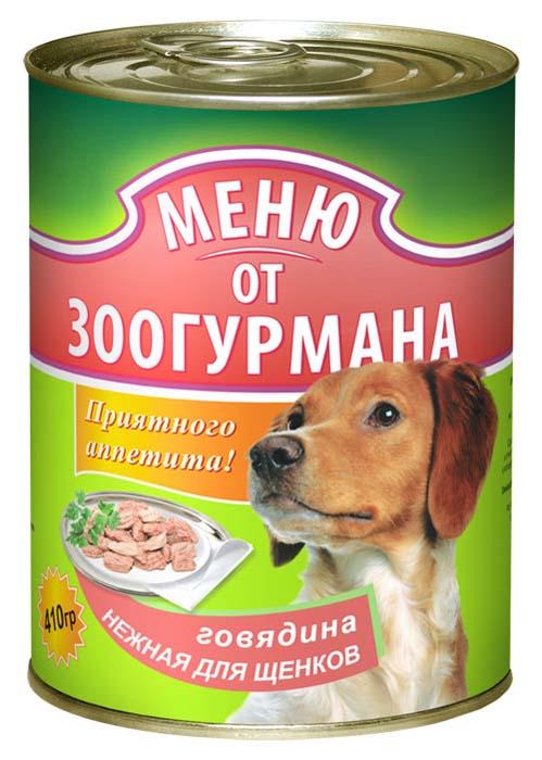 Консервы для щенков Меню от Зоогурмана, с говядиной, 410 г0120710Полнорационный консервированный корм Меню от Зоогурмана идеально подойдет вашему любимцу. Консервы приготовлены из натурального российского мяса.Не содержат сои, консервантов, красителей, ароматизаторов и генномодифицированных продуктов. Оптимально сбалансирован для поддержания иммунитета. Регулярное употребление обеспечит вашей собаке здоровье и необходимые жизненные силы.Состав: говядина, субпродукты, растительное масло, натуральная желирующая добавка, вода, соль, злаки. Пищевая ценность в 100 г: протеин 12,0, жир 5,0, клетчатка 0,2, зола 2,0, углеводы 4,0, влага 70.Энергетическая ценность: 109 кКал.Вес: 410 г.Товар сертифицирован.
