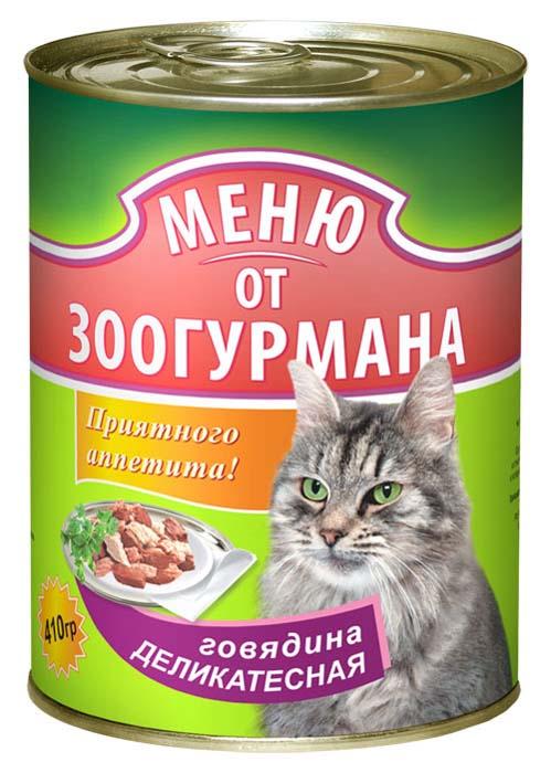 Консервы для кошек Меню от Зоогурмана, с говядиной деликатесной, 410 г0120710Консервы Меню от Зоогурмана для кошек изготовлены из натурального российского мяса. Не содержит сои, консервантов, красителей, ароматизаторов и генномодифицированных продуктов.Смешивая мясные консервы с моментальными кашами в нужном соотношении, исходя из возраста, размера, физического развития и активности вашего питомца, вы получите корм Зоогурман в наибольшей мере отвечающий вкусу и потребностям животного, приготовленный вашими собственными руками с заботой и любовью!Состав: говядина, мясо птицы, субпродукты, сердце, натуральная желирующая добавка, вода, соль, злаки.Пищевая ценность: протеин 10%, жир 5%, углеводы 4%, клетчатка 0,2%, зола 2%, влага до 7%.Вес: 410 г.Товар сертифицирован.