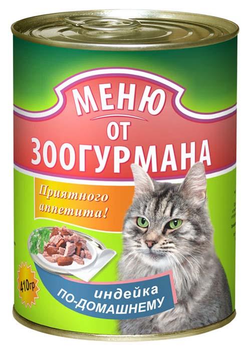 Консервы для кошек Меню от Зоогурмана, с индейкой по-домашнему, 410 г0120710Полнорационный консервированный корм Меню от Зоогурмана идеально подойдет вашему любимцу. Консервы приготовлены из натурального российского мяса.Не содержат сои, консервантов, красителей, ароматизаторов и генномодифицированных продуктов. Оптимально сбалансирован для поддержания иммунитета. Регулярное употребление обеспечит вашей кошке здоровье и необходимые жизненные силы.Состав: мясо птицы, печень, субпродукты, натуральная желирующая добавка, вода, соль, злаки. Пищевая ценность в 100 г: протеин 10,0, жир 5,0, клетчатка 0,2, зола 2,0, углеводы 4,0, влага 70. Энергетическая ценность: 101 кКал.Вес: 410 г.Товар сертифицирован.