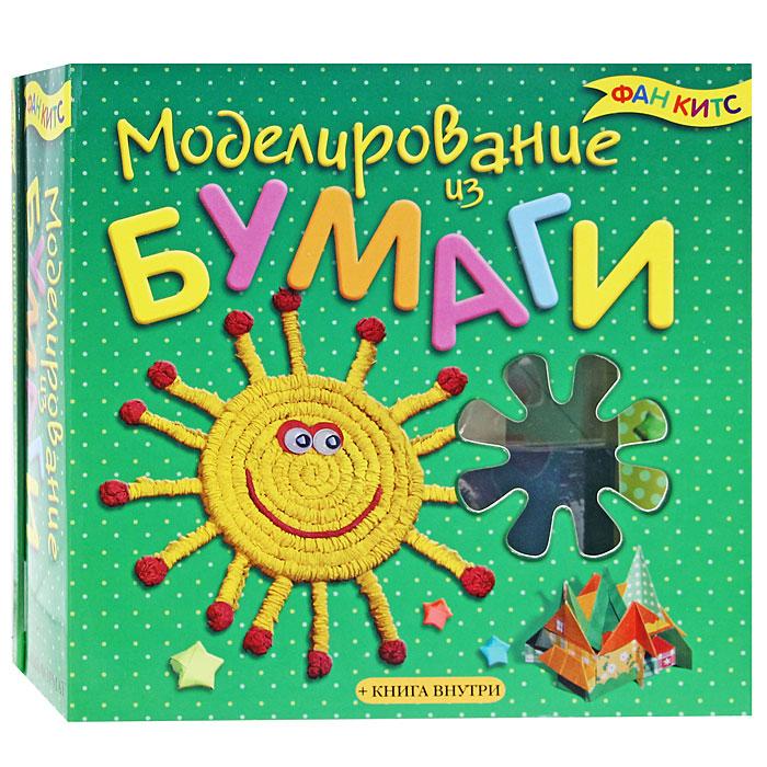 """С набором для моделирования из бумаги """"Фан китс"""" ваш ребенок сможет сделать 20 различных игрушек (оригами-пищалки, поделки из гофротрубочек, объемные открытки и многое другое). В наборе есть все необходимое: цветная креповая бумага, бумага для оригами, картон, четыре бамбуковые палочки, три пищалки, глазки и помпончики для оформления мордочек, подробная иллюстрированная инструкция, книга из 48 страниц. Порадуйте своего ребенка таким замечательным подарком!"""